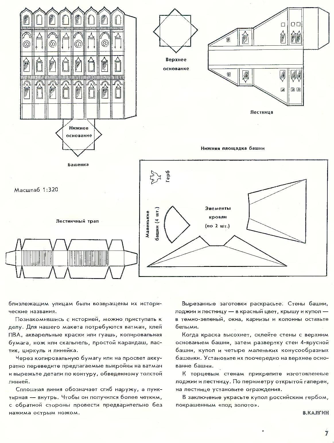 Кремль из бумаги своими руками схемы