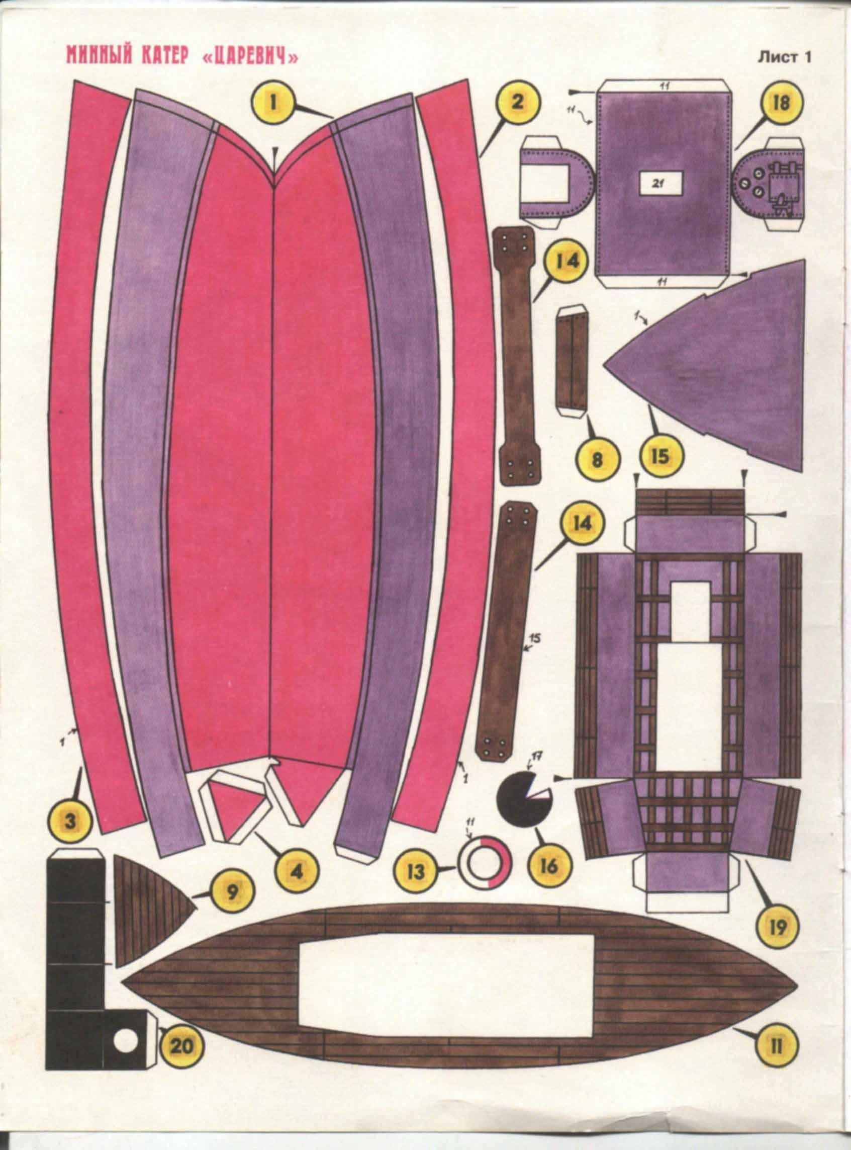 парусная лодка из бумаги